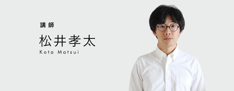 講師  松井孝太