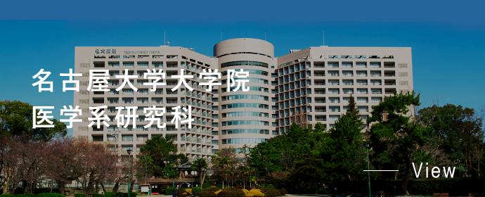 名古屋大学大学院医学系研究科